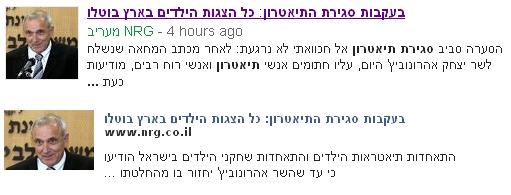 עותק מטמון גוגל ועותק פייסבוק של הדיווח ב-nrg מעריב על השבתת המחאה