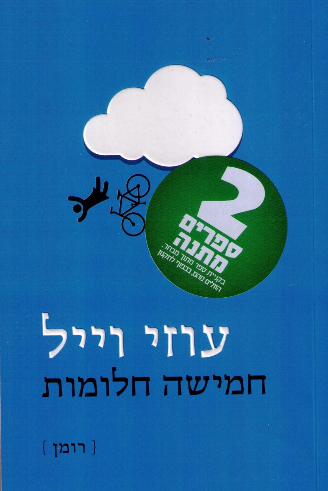 """כריכת הספר """"חמישה חלומות"""" מאת עוזי וייל"""