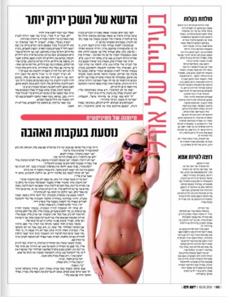 """מתוך """"ידיעות חיפה"""", מאי 2013"""
