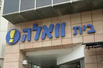 """מערכת וואלה בתל-אביב (צילום: """"העין השביעית"""")"""