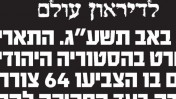 "מתוך שער ""הפלס"", 23.7.13"