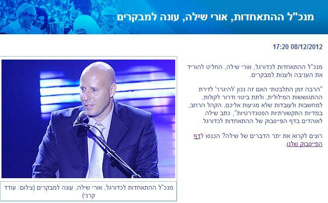 אורי שילה עונה למבקרים (צילום מסך: ההתאחדות לכדורגל)