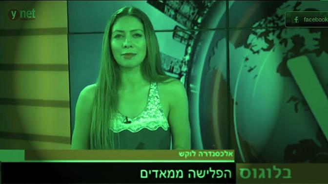 אלכסנדרה לוקש מדווחת ב-ynet על הפלישה ממאדים (עיבוד תמונה)