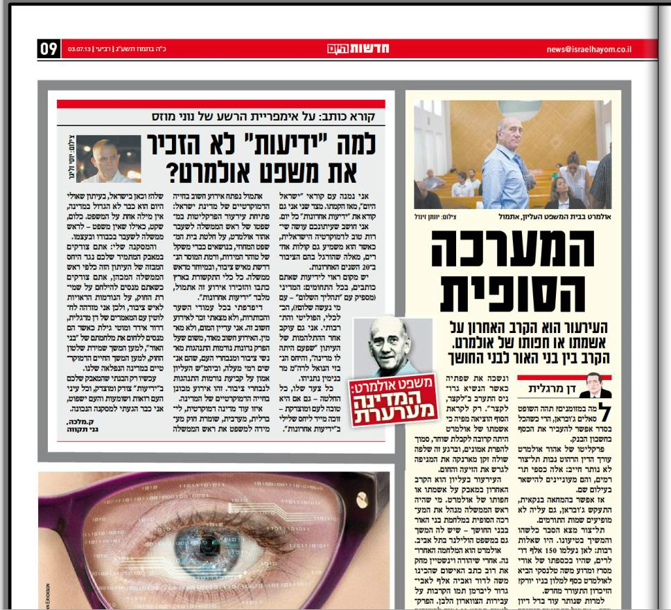"""המדור היומי """"אימפריית הרשע של נוני מוזס"""" ב""""ישראל היום"""""""