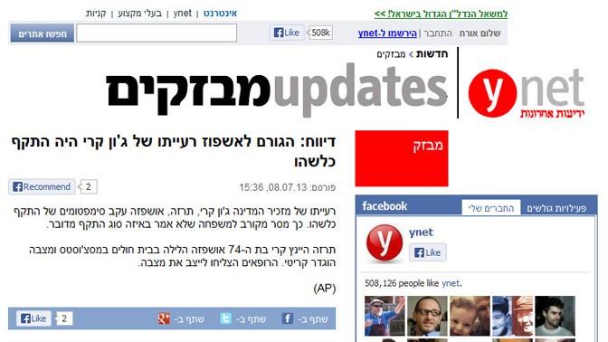 """""""התקף כלשהו"""", ynet"""