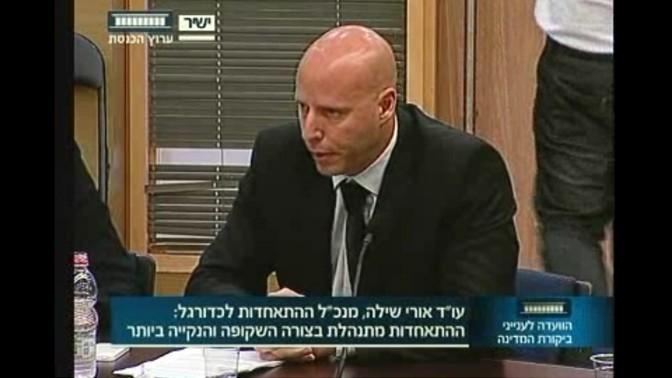 אורי שילה בדיון על ההתאחדות לכדורגל בוועדת ביקורת המדינה של הכנסת