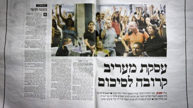 """כפולת העמודים הפותחת של """"מעריב"""", בוקר הדיון בבית המשפט במכירת העיתון לשלמה בן-צבי, 23.10.12"""