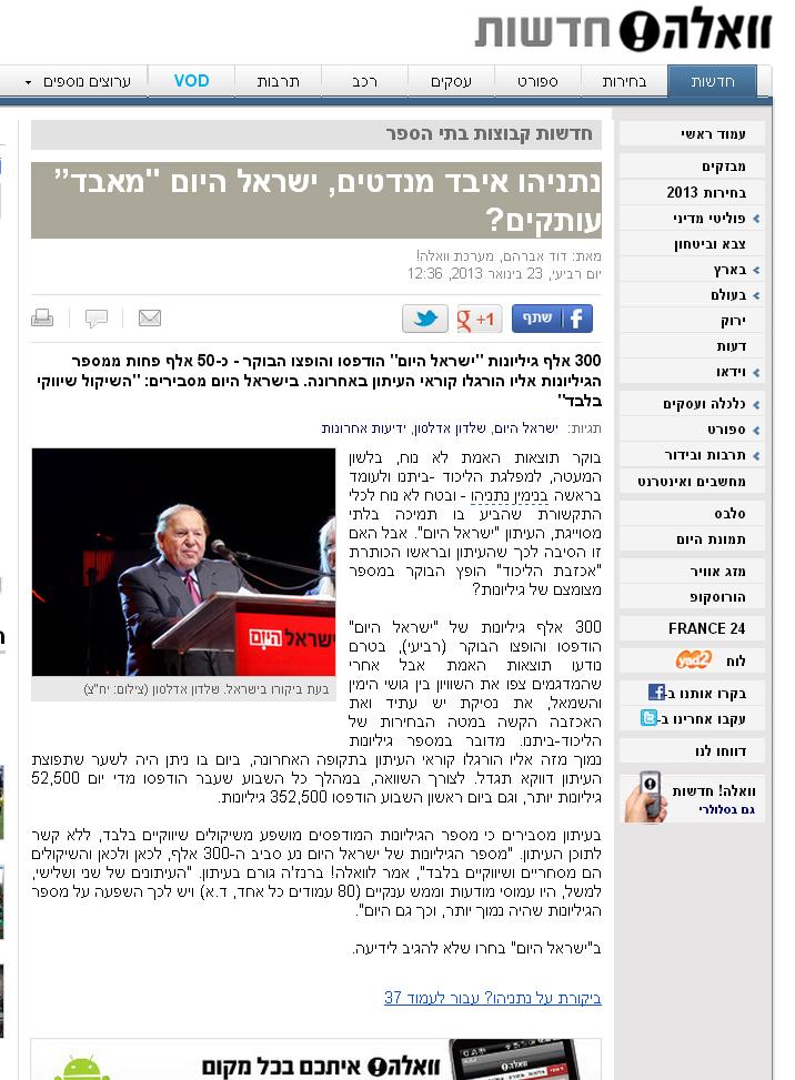 """ידיעה על """"ישראל היום"""", הליכוד ובנימין נתניהו. פורסמה ב""""וואלה"""" ב-23.1.13 ונמחקה לאחר מכן"""