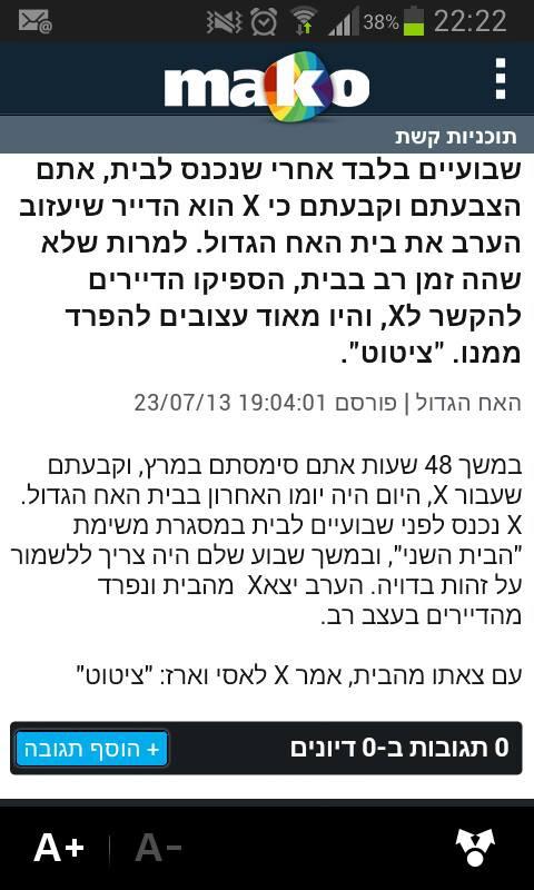 מאקו מדווחים על X מבית האח הגדול. 23.7.2013