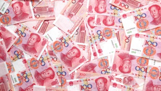שטרות יואן סיני. צילום: servantes / Shutterstock