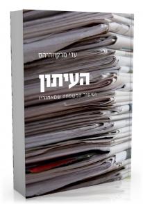 """""""העיתון וסיפור המשפחה שמאחוריו"""", כריכת הספר"""
