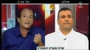 משה בוקר (מימין) ועמיר פלג בעימות טלוויזיוני (צילום מסך)