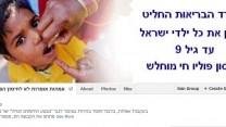 """מתוך קבוצת הפייסבוק """"אמהות אומרות לא לחיסון הפוליו המוחלש"""""""