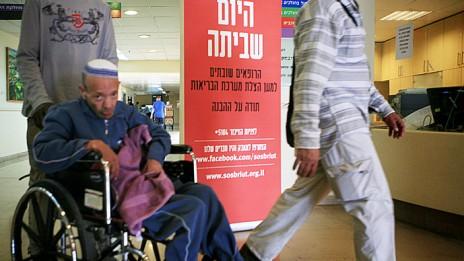 שביתה בבית-החולים שיבא, 13.4.11 (צילום: יהושע יוסף)