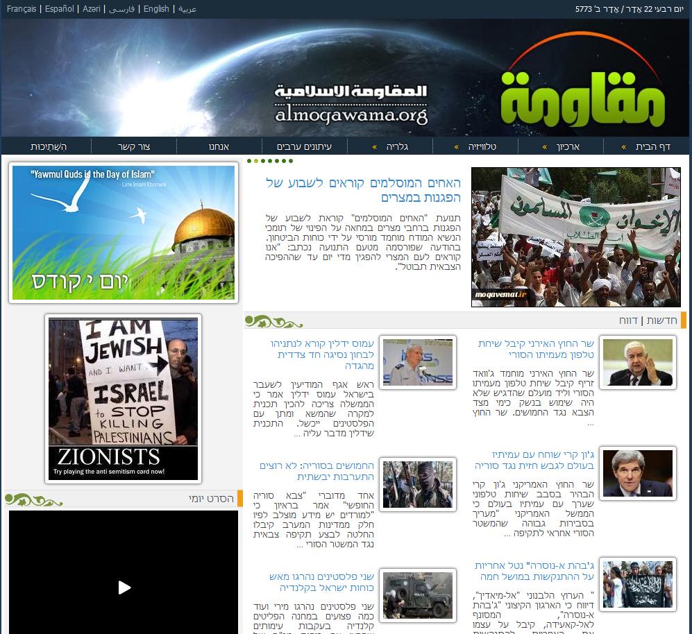 מתוך אתר התעמולה נגד ישראל של ארגון חיזבאללה (צילום מסך)