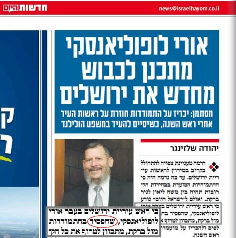 """לופוליאנסקי הפסיד לברקת. """"ישראל היום"""", 19.8.2013"""