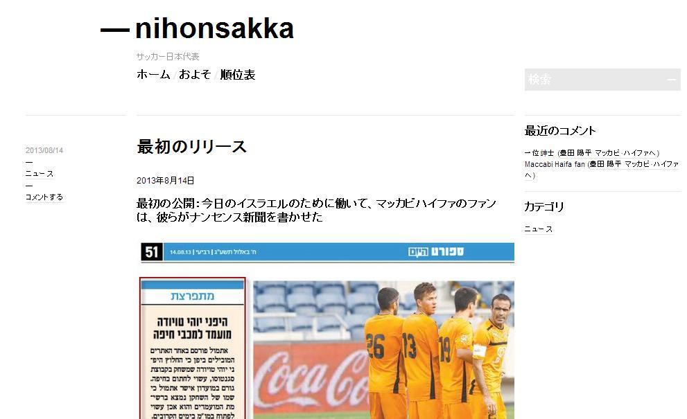 """הכתבה ב""""ישראל היום"""" מופיעה בראש דף הבית של האתר ה""""יפני"""" הבדויהכתבה ב""""ישראל היום"""" מופיעה בראש דף הבית של האתר ה""""יפני"""" הבדוי"""