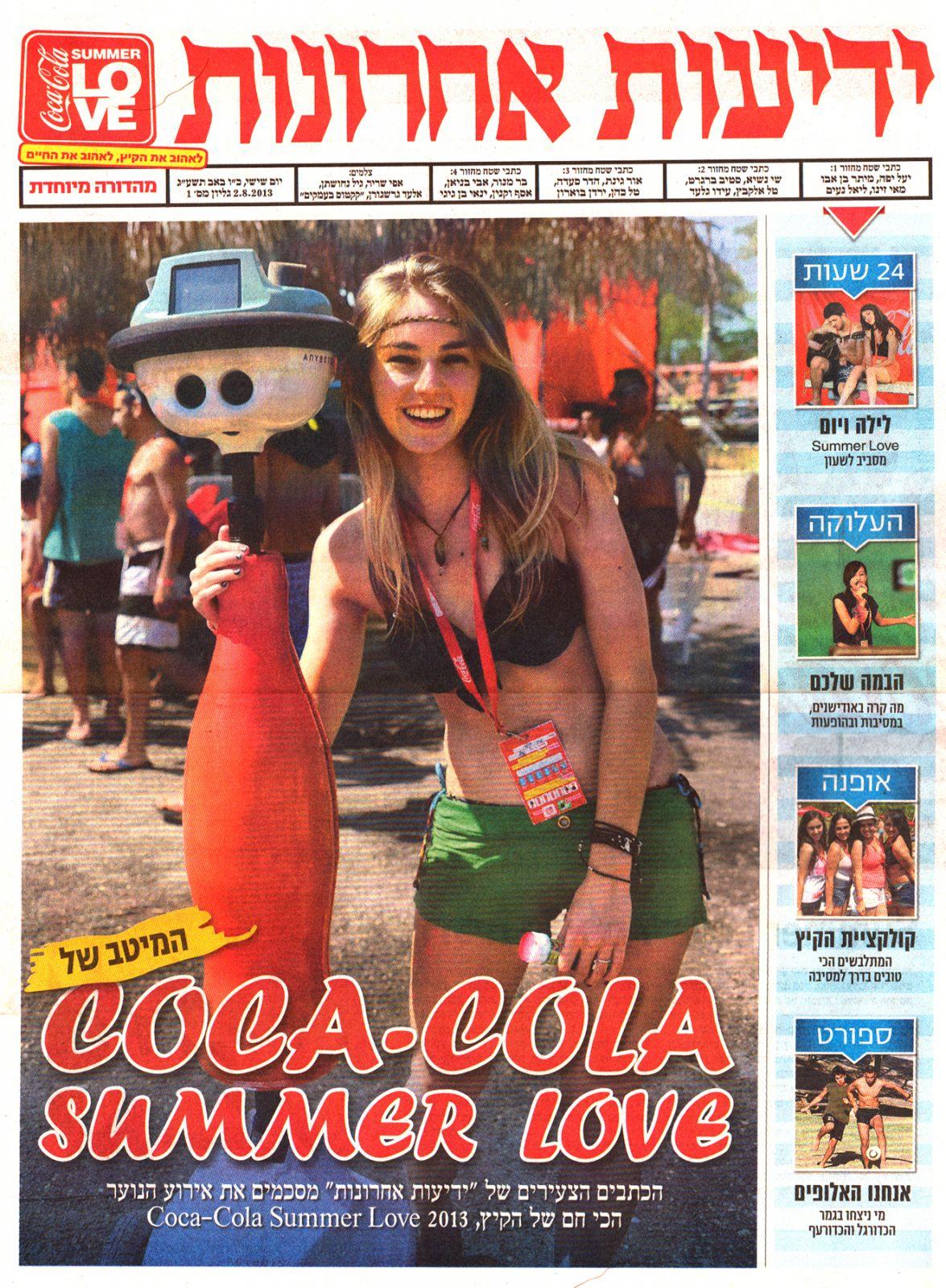 """שער המוסף """"Coca Cola Summer Love"""" של """"ידיעות אחרונות"""", אוגוסט 2013"""