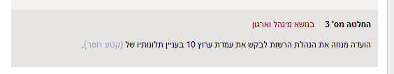 """""""קטע חסר"""", מתוך פרסום החלטות מועצת הרשות השנייה בישיבה מה-16.2.12"""