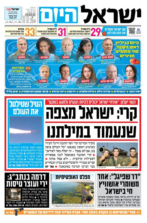 """""""ישראל היום"""", גליון ראש השנה, 4.9.13"""