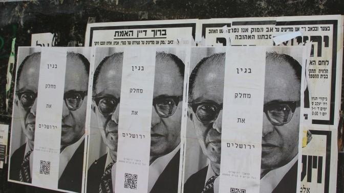 שלטי מחאה בירושלים, יוני 2013. צילום: עידו קינן, חדר 404