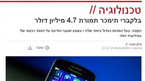 בלקברי תימכר ב-4.7 מיליון דולר, מדווח ישראל היום