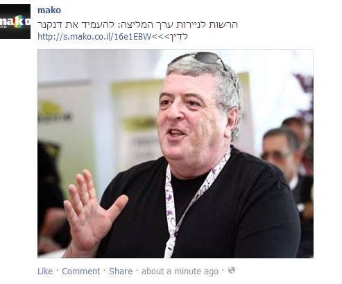 תמונה של אמנון דנקנר בדיווח על נוחי דנקנר בפייסבוק של מקו