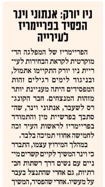 """הידיעה ב""""ישראל היום"""" (לחצו להגדלה)"""