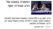 """דיווחים על הרב עובדיה יוסף ושייח חסן נסראללה, אתר """"הארץ"""", 23.9.2013"""