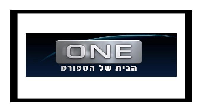 """""""ערוץ one, הבית של הספורט"""". לוגו"""
