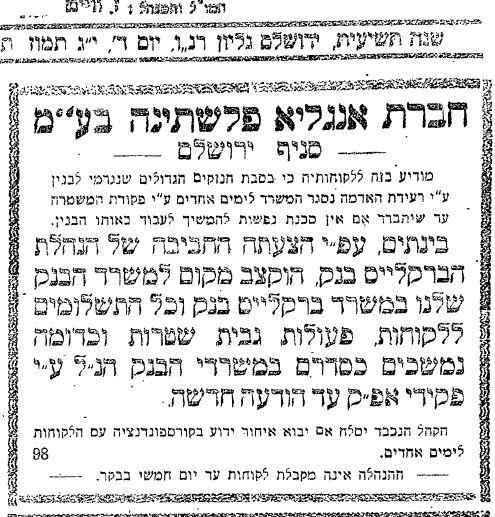 """הודעה של """"חברת אנגליא פלשתינה בע""""מ"""" בעקבות רעש האדמה, יולי 1927"""