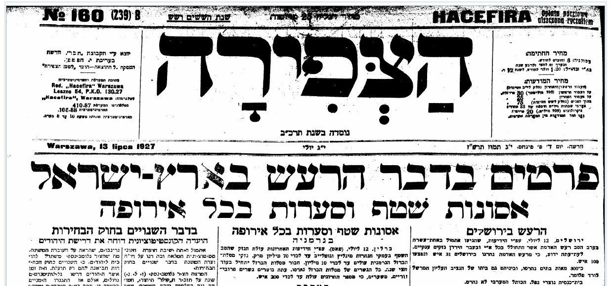 """""""פרטים בדבר הרעש בארץ ישראל"""", """"הצפירה"""", 13.7.1927"""