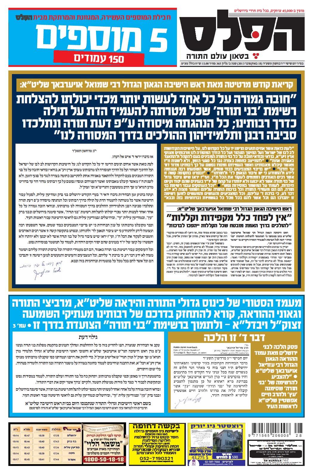 """יש גם מועמד שלישי. עיתון """"הפלס"""" החרדי קורא בכותרתו הראשית לתמוך במועמד חיים אפשטיין לראשות העיר ירושלים"""