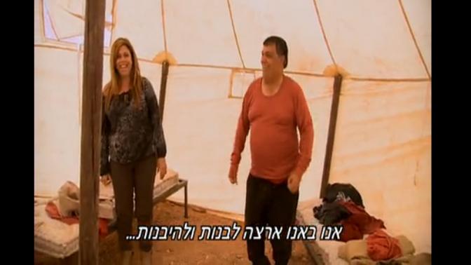 """מתוך הפרק הראשון של סדרת הריאליטי """"הכפר"""" (צילום מסך)"""