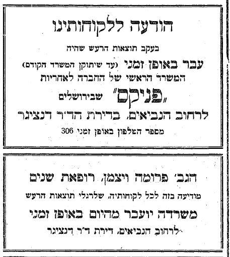 """""""הודעה ללקוחותינו"""", מודעות בעיתון """"דבר"""" בעקבות רעידת האדמה, יולי 1927"""