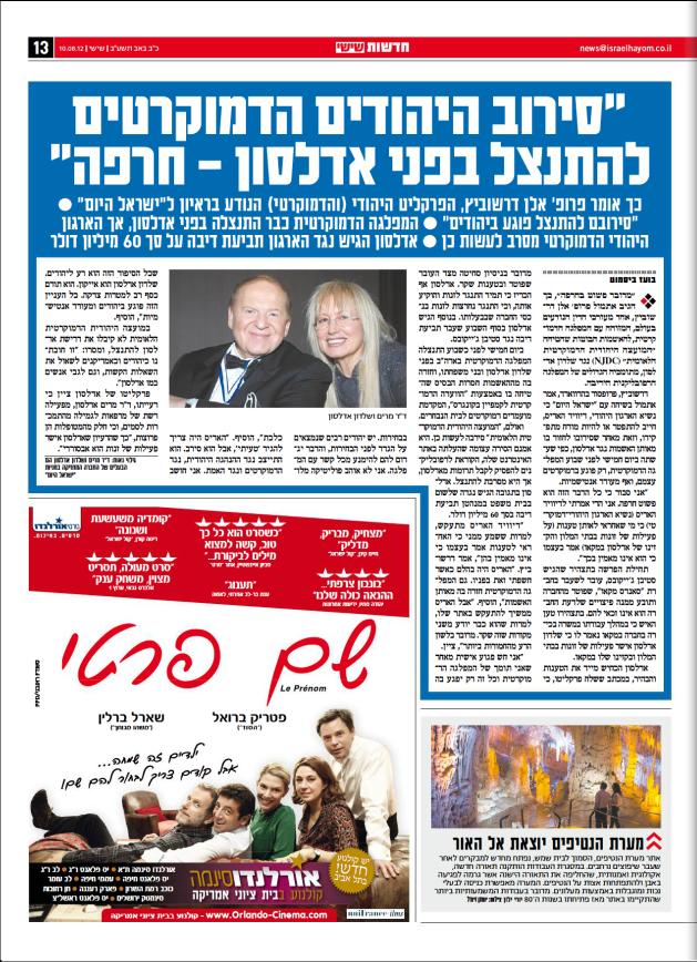 """""""סירוב היהודים הדמוקרטים להתנצל בפני אדלסון - חוצפה"""", פרסום בעיתונו של אדלסון, """"ישראל היום"""", 10.8.12"""