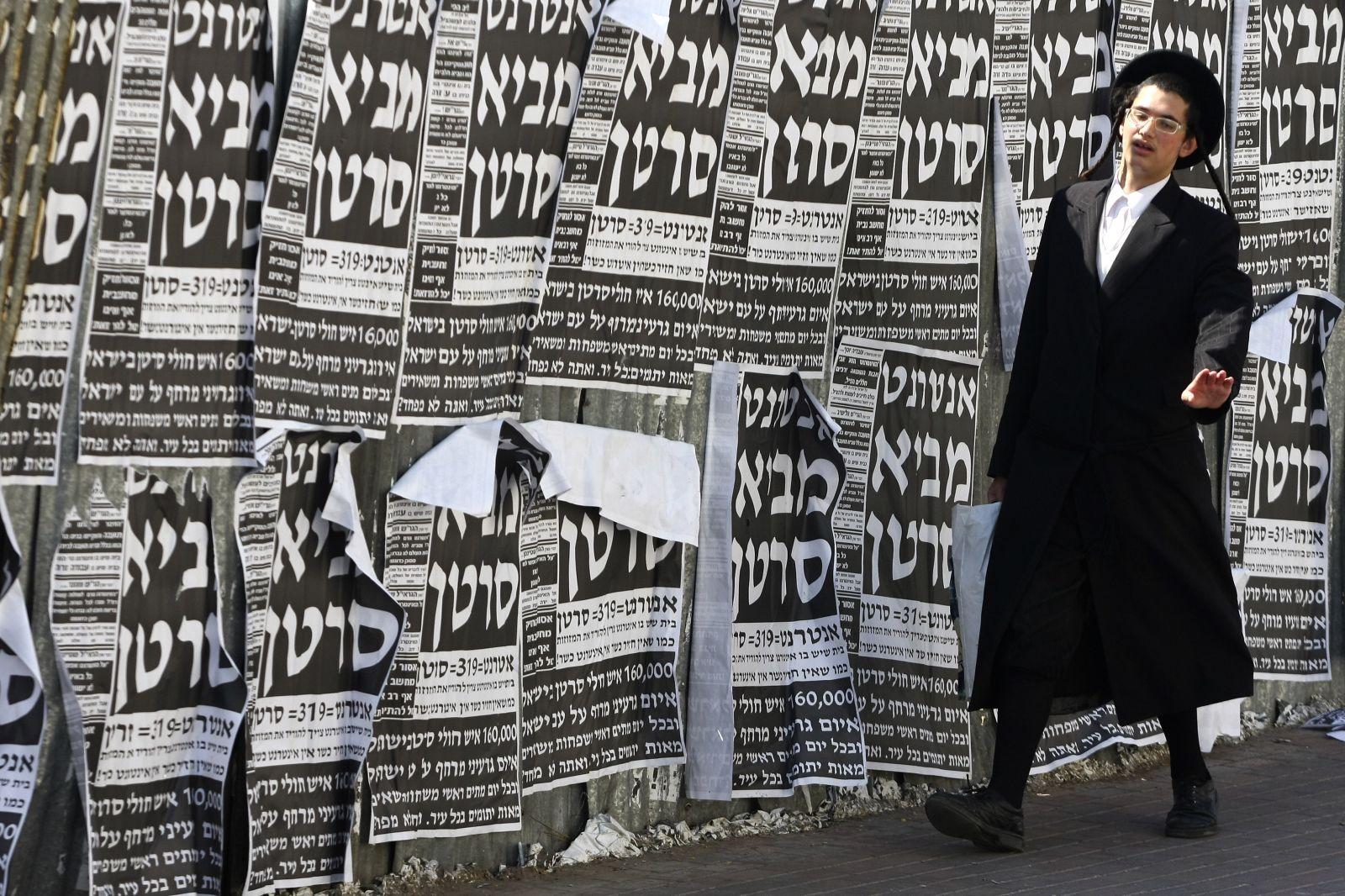 """""""אינטרנט מביא סרטן"""". פשקווילים בירושלים, 2.8.09 (צילום: אביר סולטן)"""