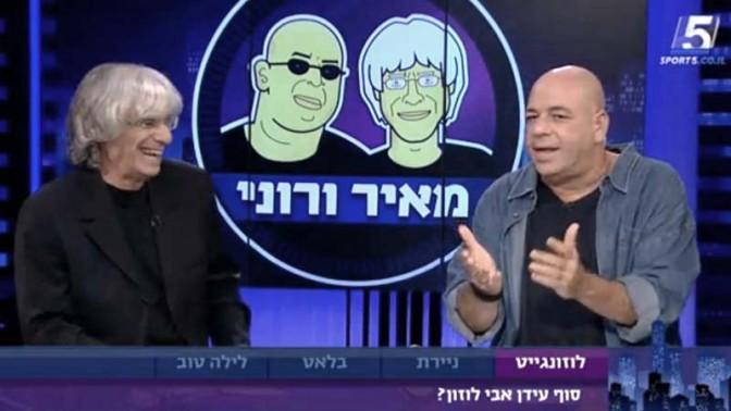 """רון קופמן ומאיר איינשטיין בתוכנית """"מאיר ורוני"""" בערוץ הספורט (צילום מסך)"""