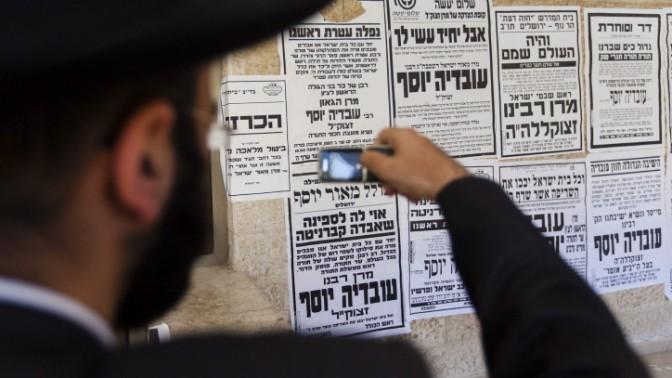 מחוץ לביתו של הרב המנוח עובדיה יוסף בירושלים, 8.10.13 (צילום: פלאש 90)