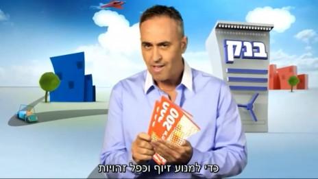 גנב זהויות, מתוך סרטון פרסומת של רשות האוכלוסין וההגירה, אוקטובר 2013 (צילום מסך)