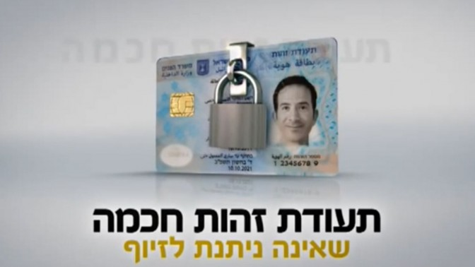 מתוך הפרסומת לתעודת זהות ביומטרית (צילום מסך)