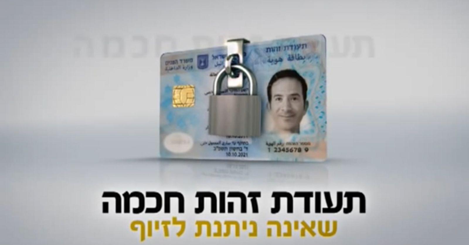 מתוך תשדיר פרסומת לתעודת זהות ביומטרית (צילום מסך)