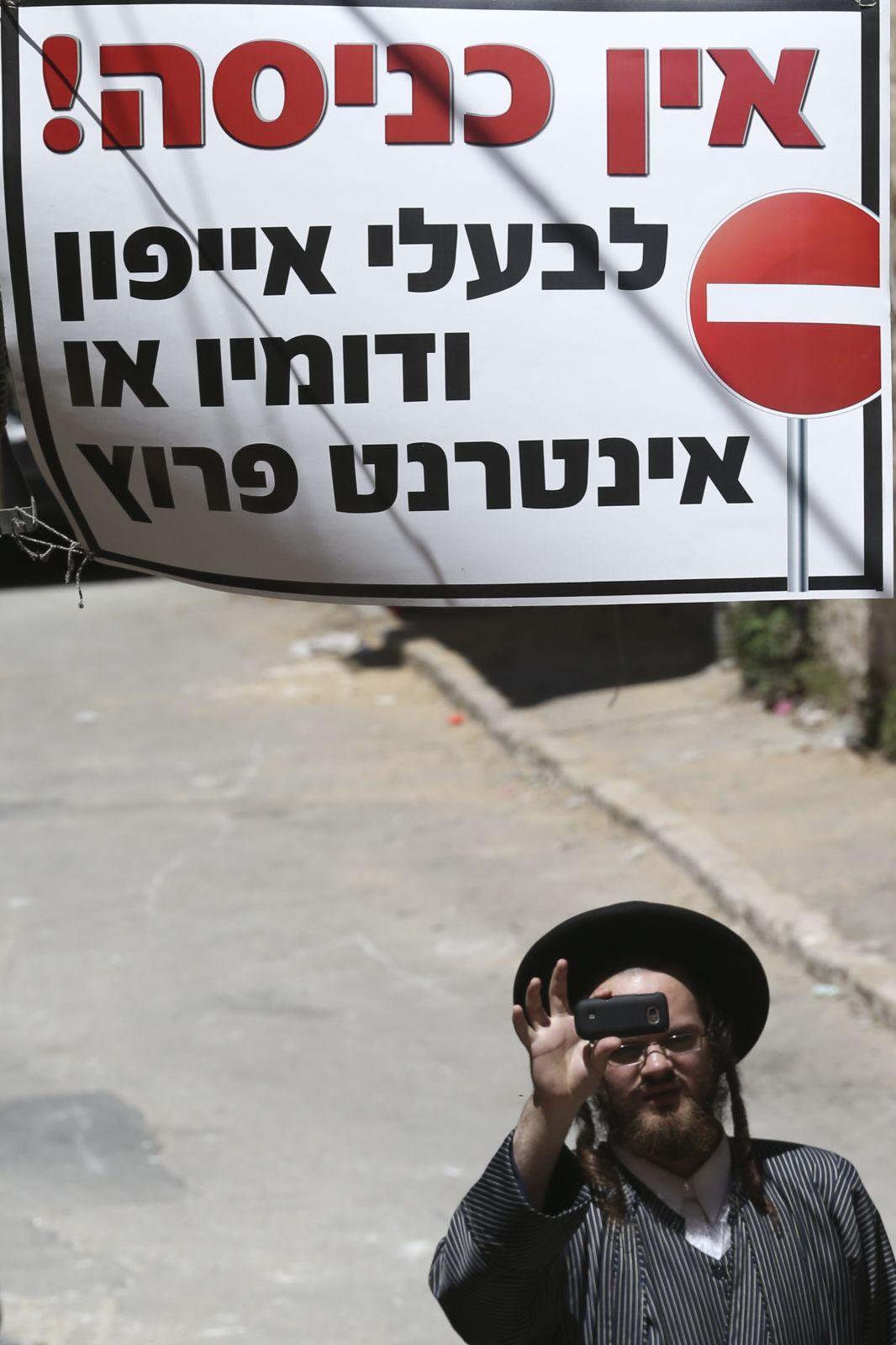 """""""אייפון ודומיו או אינטרנט פרוץ"""". ירושלים, 4.7.13 (צילום: נתי שוחט)"""