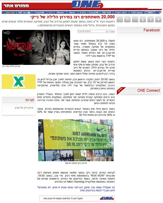 הידיעה על המירוץ באתר One.co.il מה-29.10.2013