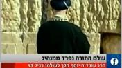 כתבה שגויה על מותו של הרב עובדיה יוסף, וואלה, 7.10.2013