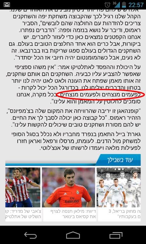 מנצחים. אתר ערוץ הספורט, 1.10.2013