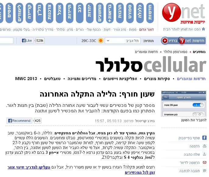 דיווח על שעון החורף ב-ynet, 5.10.2013