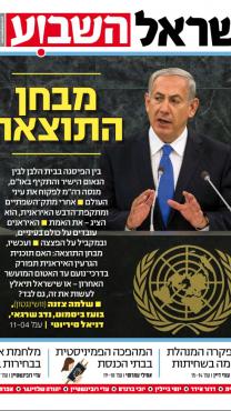 """""""מבחן התוצאה"""", ישראל השבוע"""", 4.10.13"""