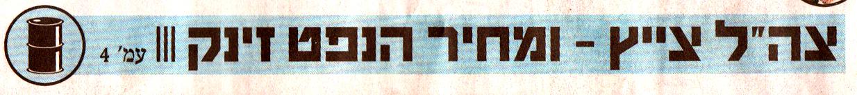 """מתוך שער """"ידיעות אחרונות"""", 11.10.13"""
