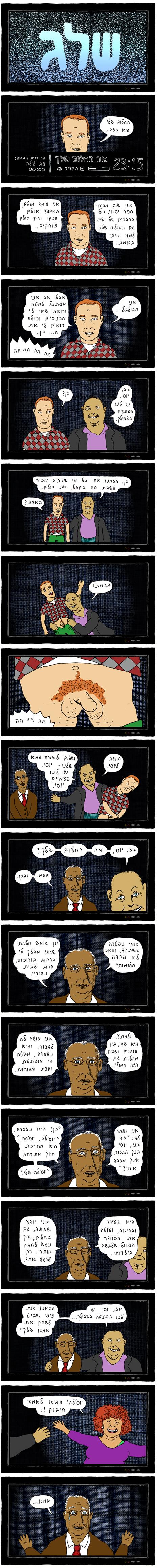 """""""שלג"""", פרק 5 - קומיקס מאת טדי גולדנברג"""